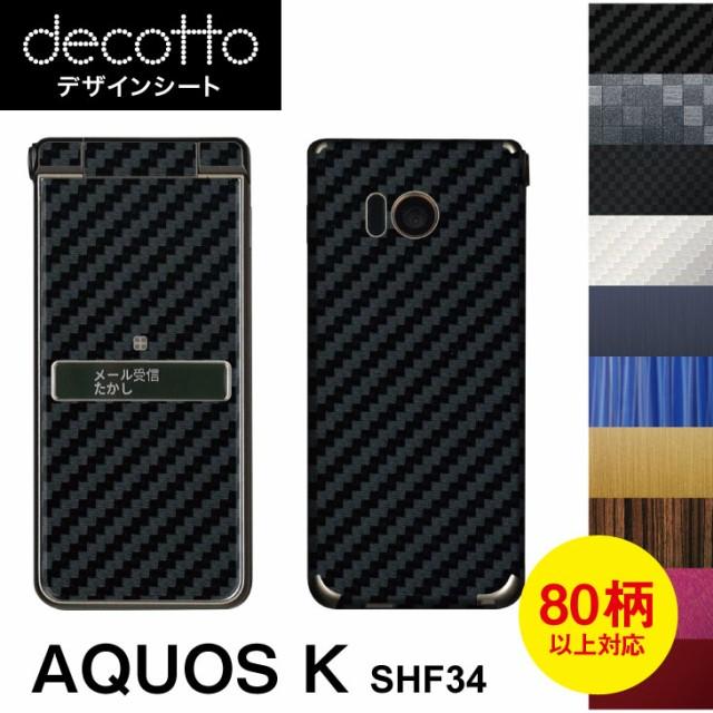 AQUOS K SHF34 専用 デコ シート decotto 外面セ...