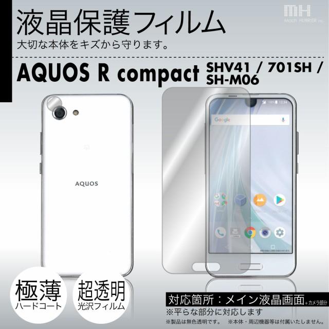 AQUOS R compact SHV41 / 701SH / SH-M06 専用液...