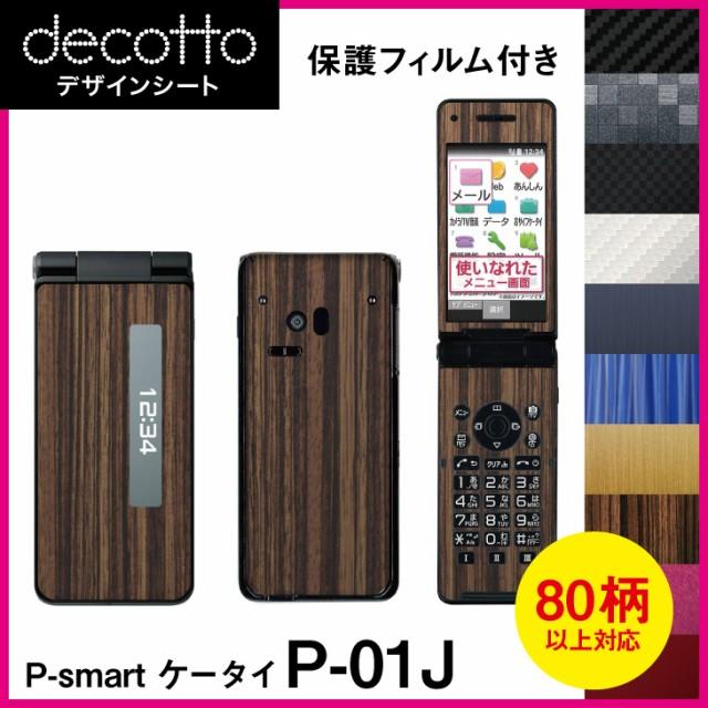 [保護フィルム付] P-Smartケータイ P-01J 専用 デ...