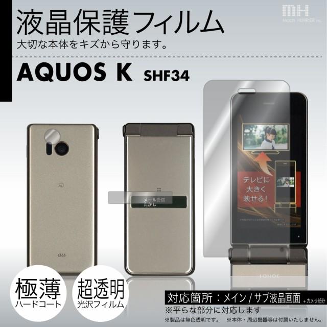 au AQUOS K SHF34 専用液晶保護フィルム 3台分セ...