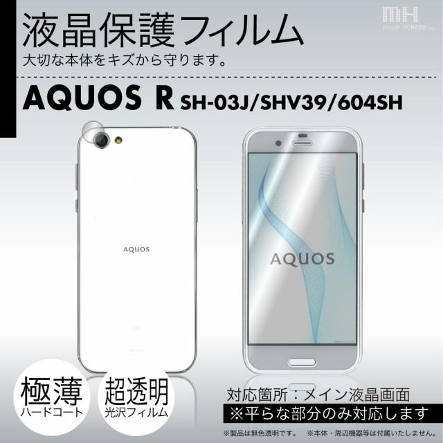 AQUOS R SH-03J / SHV39 / 604SH 専用液晶保護フ...