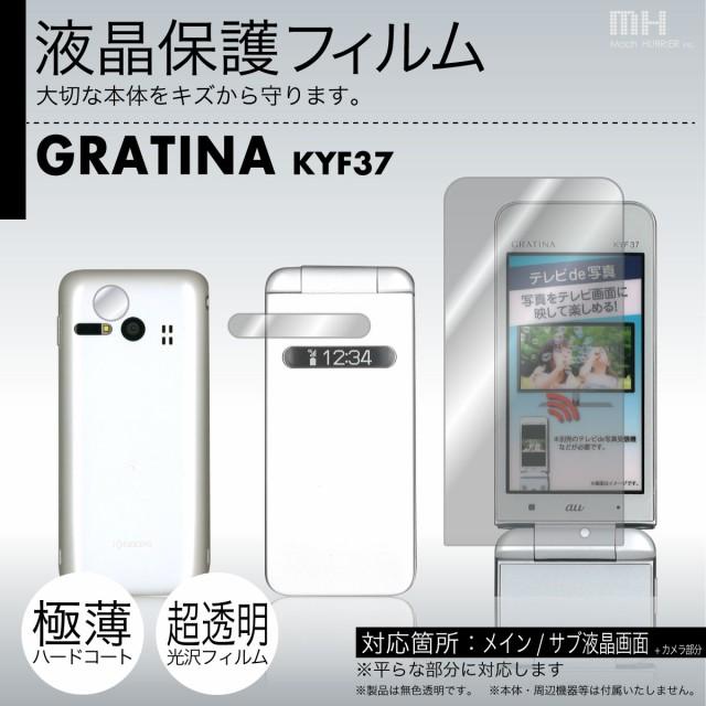 au GRATINA KYF37 専用液晶保護フィルム 3台分セ...