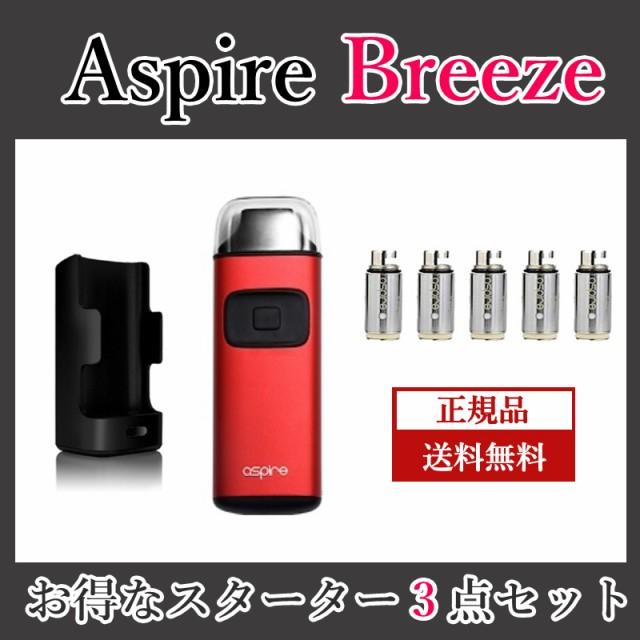 【お得3点セット】Aspire Breeze アスパイア ブリ...
