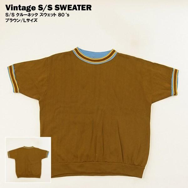 VINTAGE 80's S/S スウェット ブラウン/Lサイズ