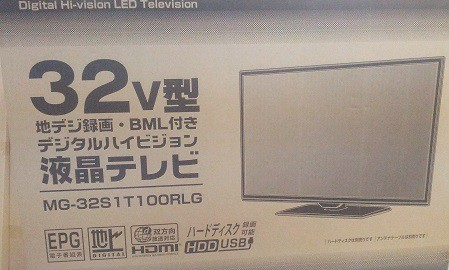 32V型 ハイビジョン液晶テレビ 外付けHDD対応 MG-...