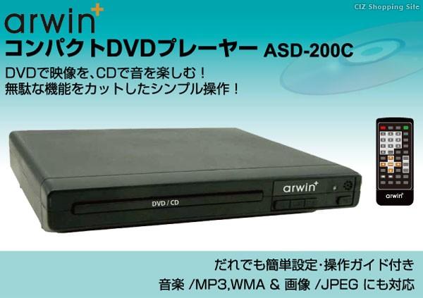 オーソドックスな据置き型DVDプレーヤー 誰でも使...