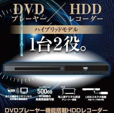 【送料無料】超薄型 DVDが見れる HDDレコーダー 5...