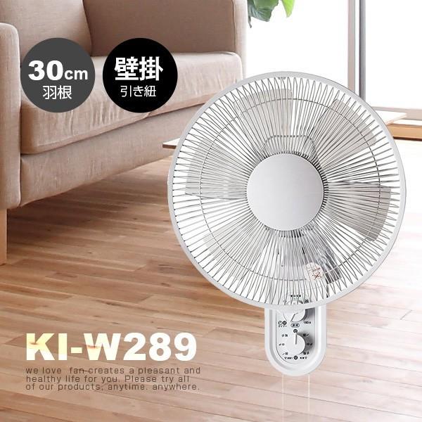 TEKNOS 壁掛けメカ扇風機 30cm KI-W289 押ボタン...