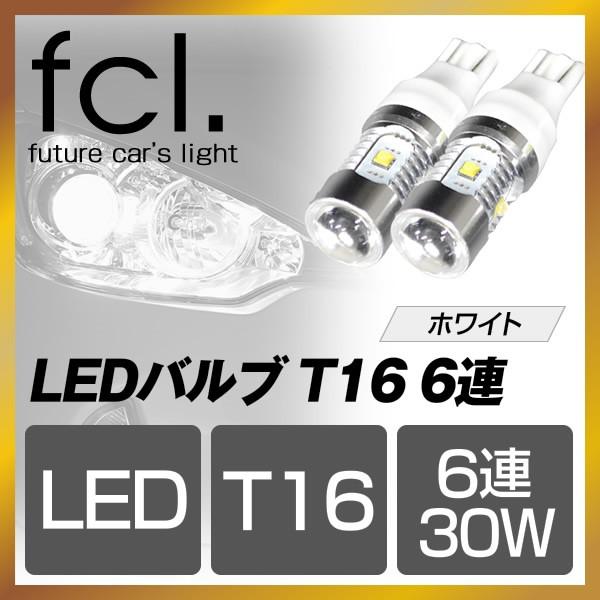 fcl LED 30ワット 6連 T16バルブ ホワイト 2個セ...