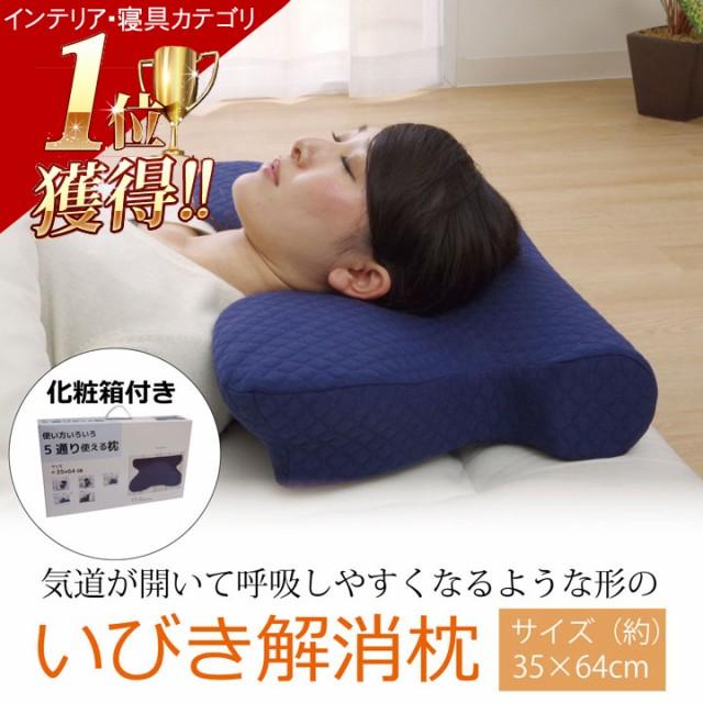 いびき防止 枕  【カバー取り外し可能】 低反...