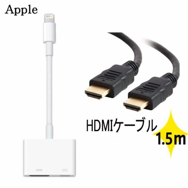 【送料無料】特別セット Apple Lightning - Digit...