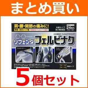 【第2類医薬品】【まとめ買い!5個セット】【タカ...