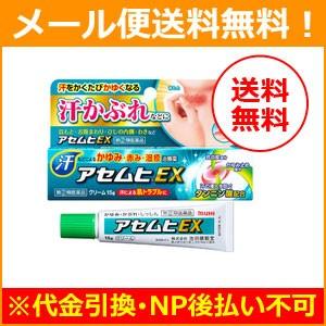 【第(2)類医薬品】【メール便!送料無料!】【池...