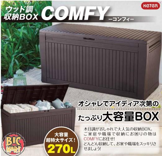 COMFY(コンフィー) KETER ケター 収納庫 収...