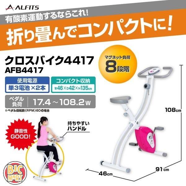ALINCO(アルインコ)クロスバイク 4417【AFB4417...