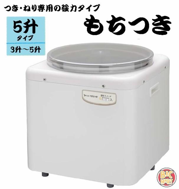 エムケー精工 もちつき機 つき・ねり専用 RM-901S...
