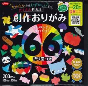 【メール便OK】 ショウワグリム 66種折り図...