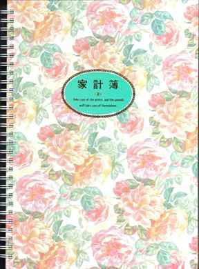 【メール便OK】家計簿 B5サイズ 花柄 スイ...