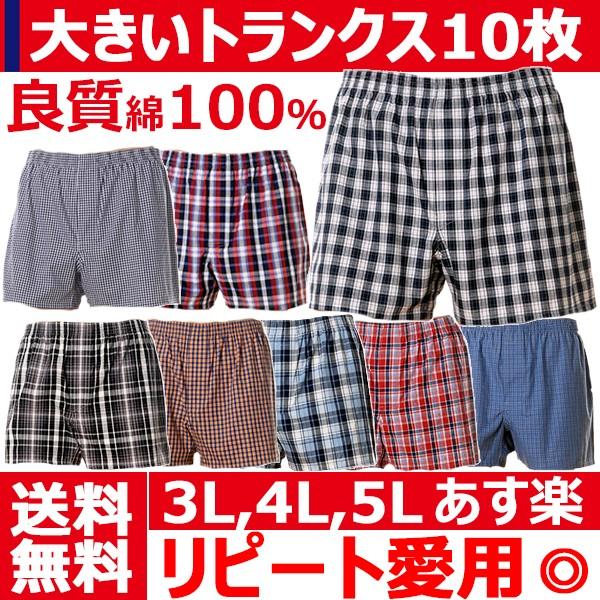 3L/4L/5L【送料無料】【綿100%】10枚セット大き...