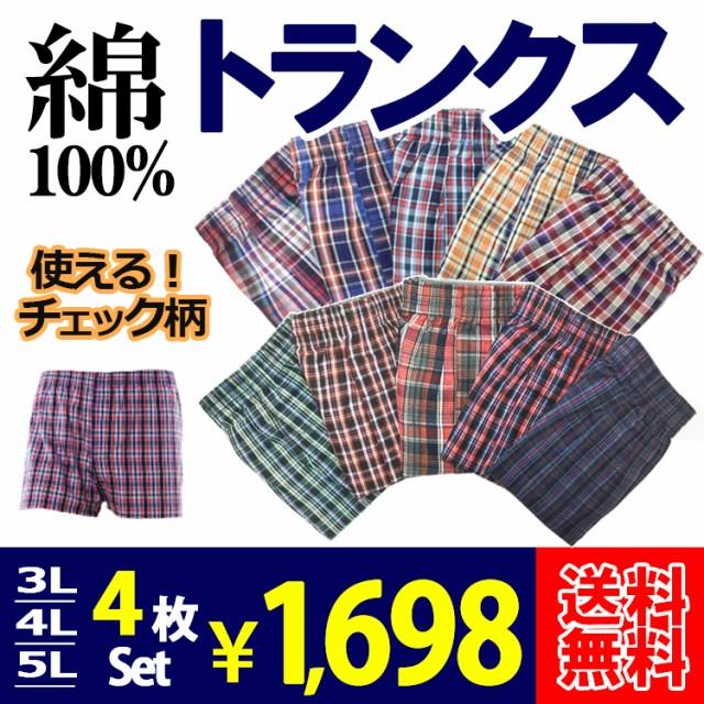 3L/4L/5L【送料無料】【綿100%】4枚セット大きい...