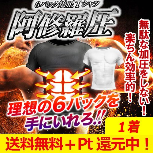 【送料無料】阿修羅圧アシュラーツ M〜Lサイズ 1...