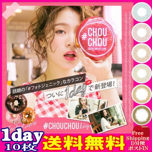 CHOUCHOU 1Day チュチュワンデー 1箱10枚入り 度...