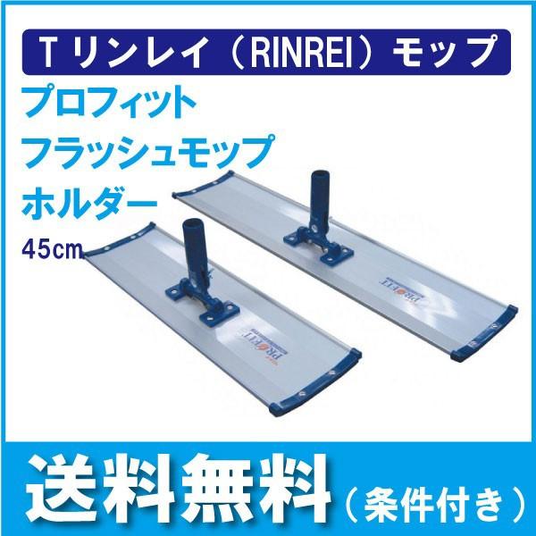 リンレイ(RINREI) モップ プロフィットフラッ...