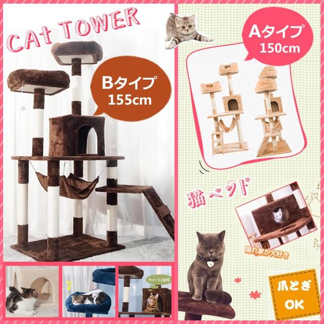 【価格破壊の3980円】キャットタワー 選べる2タイプ 据え置き 全高150cm 155cm ハンモク 階段 梯子 多頭飼うキャットハウス猫ベッド