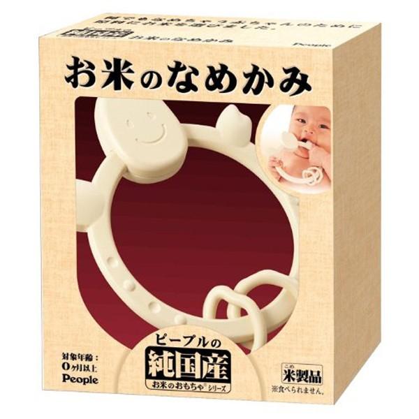 純国産お米のおもちゃシリーズ  お米のなめかみ