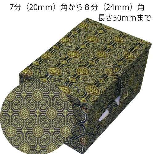 601145 極上錦布貼り 印箱 中国製 20mmから...