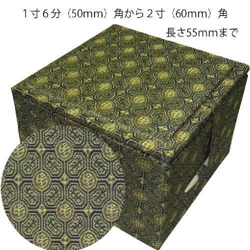 601142 極上錦布貼り 印箱 中国製 50mmから...