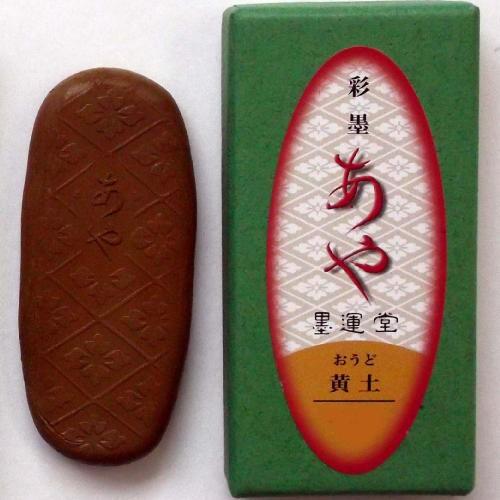 15276 墨運堂 新彩墨あや 黄土(おうど)【メ...