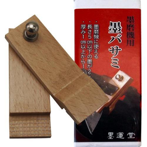 25721 墨運堂 墨磨機用墨バサミ 墨の厚み10m...