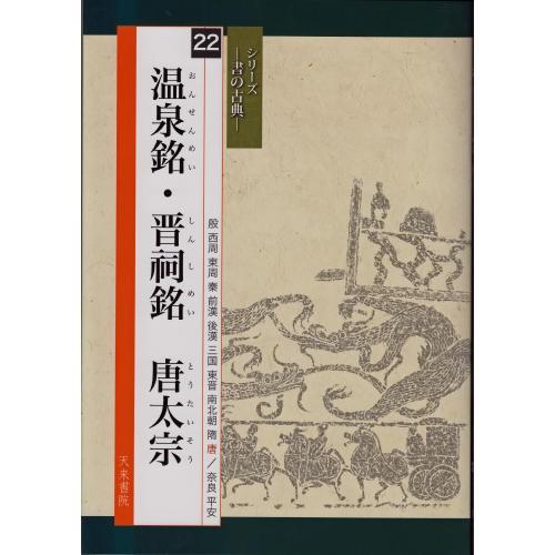 800332 シリーズ書の古典22 温泉銘・晋祠銘 唐...