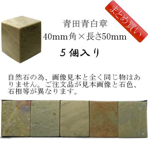 601162b 青田青白章 40mm角×長さ50mm 500...