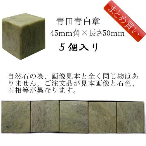 601163b 青田青白章 45mm角×長さ50mm 500...
