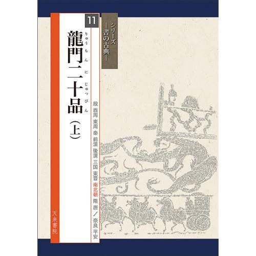 800321 シリーズ書の古典11 龍門二十品(上) ...