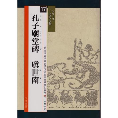 800327 シリーズ書の古典17 孔子廟堂碑 虞世南...