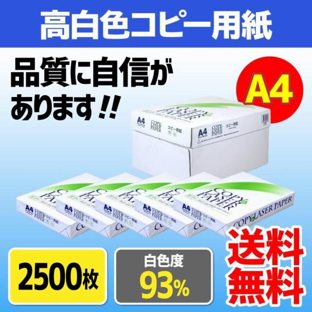 送料無料 コピー用紙 A4 2500枚 安い 白 色度 93%...
