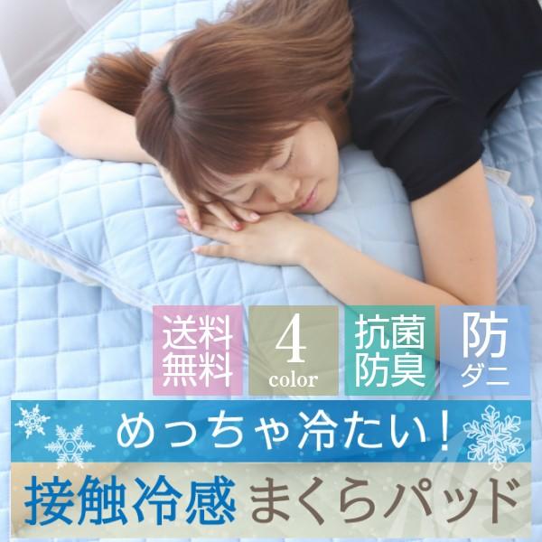 極冷え 冷感 枕パッド 43x63cm