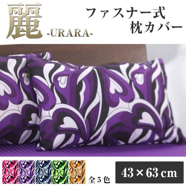 《麗》 枕カバー 43×63cm 麗 マーブル ダマスク...