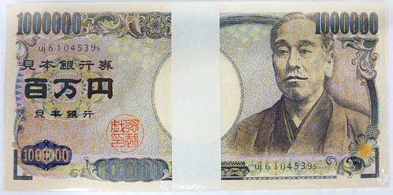 【おもしろ雑貨】そっくり!? 100万円札 メモ帳...