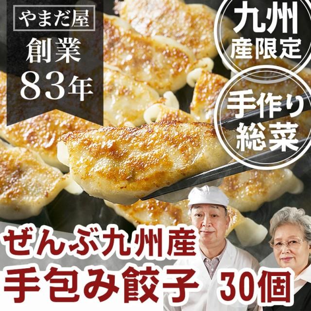 九州産  無添加 お惣菜 総菜 手作り そうざい 手...