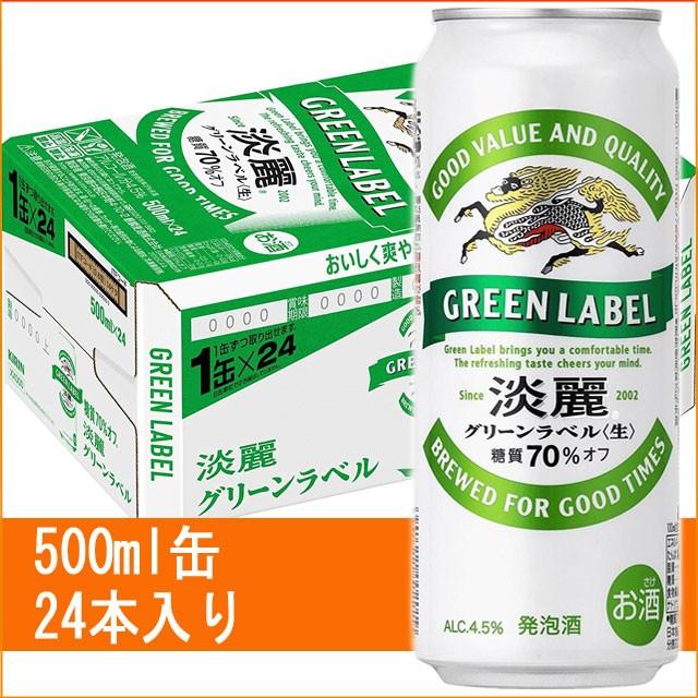 キリン 淡麗グリーンラベル 500ml 24缶入り/キリ...