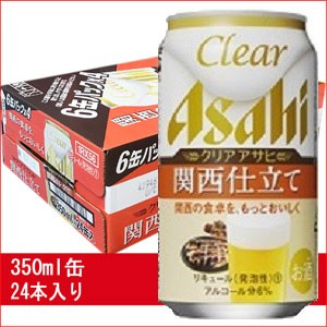 アサヒ クリアアサヒ 関西仕立て 350ml 24缶入り
