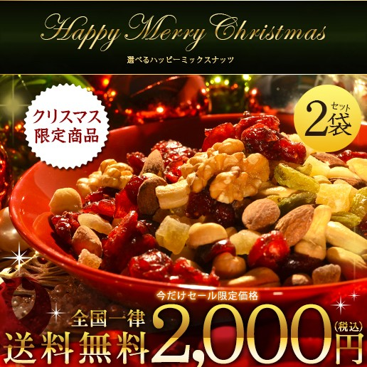 ▼SALE▼無塩・有塩・ドライフルーツ入りから2種...