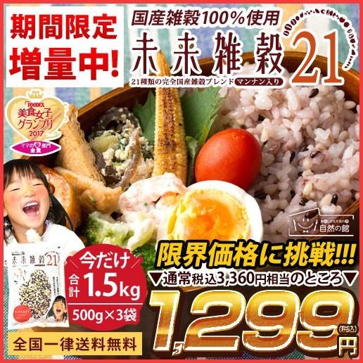 【クーポン配布中】米 雑穀 雑穀米 国産 未来雑穀...