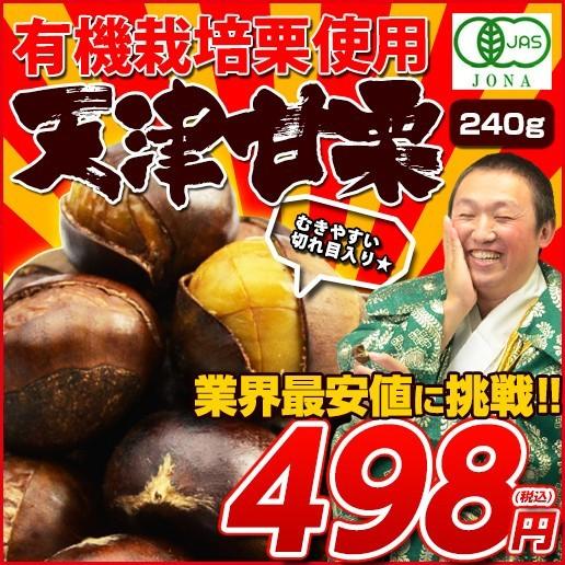 ▼SALE▼送料無料 天津甘栗 240g スイーツ (栗 芋...