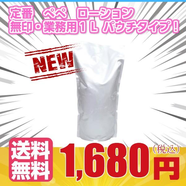 【送料無料】特用サイズ 無印ペペ 1L(高粘度) 詰...