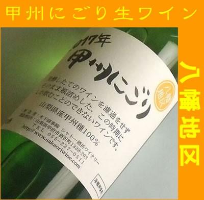 【あす着可:120本限定】シャトー酒折 八幡地区...